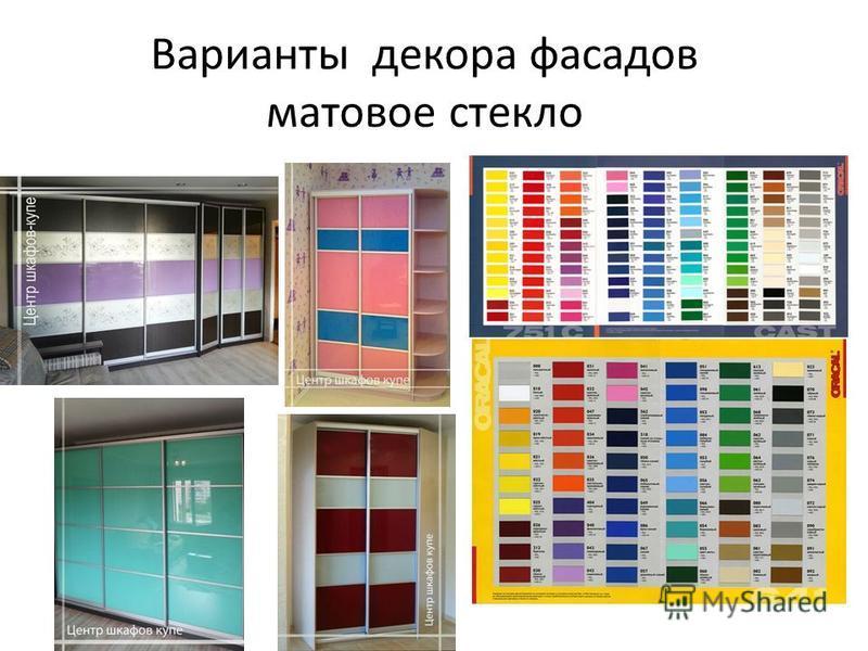 Варианты декора фасадов матовое стекло