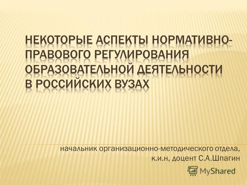 начальник организационно-методического отдела, к.и.н, доцент С.А.Шпагин