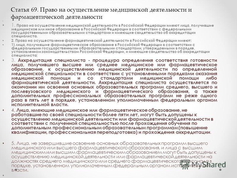 1. Право на осуществление медицинской деятельности в Российской Федерации имеют лица, получившие медицинское или иное образование в Российской Федерации в соответствии с федеральными государственными образовательными стандартами и имеющие свидетельст