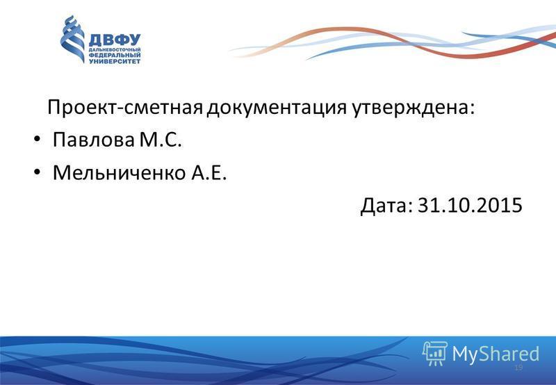 Проект-сметная документация утверждена: Павлова М.С. Мельниченко А.Е. Дата: 31.10.2015 19