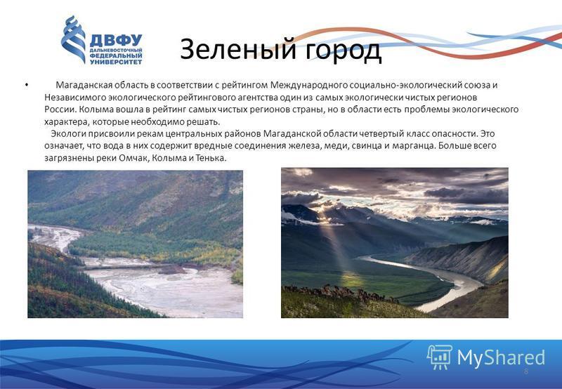 Зеленый город Магаданская область в соответствии с рейтингом Международного социально-экологический союза и Независимого экологического рейтингового агентства один из самых экологически чистых регионов России. Колыма вошла в рейтинг самых чистых реги