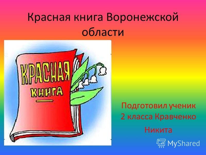Подготовил ученик 2 класса Кравченко Никита Красная книга Воронежской области