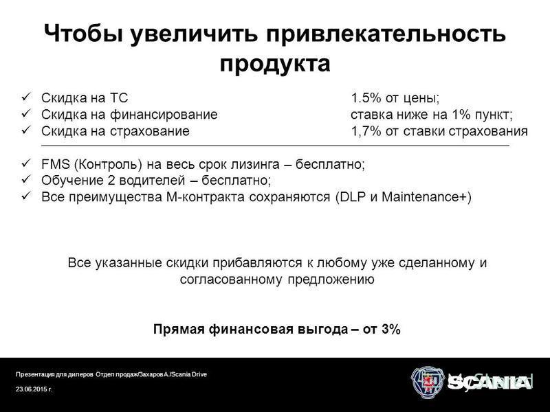 6 Скидка на ТС 1.5% от цены; Скидка на финансирование ставка ниже на 1% пункт; Скидка на страхование 1,7% от ставки страхования FMS (Контроль) на весь срок лизинга – бесплатно; Обучение 2 водителей – бесплатно; Все преимущества М-контракта сохраняютс