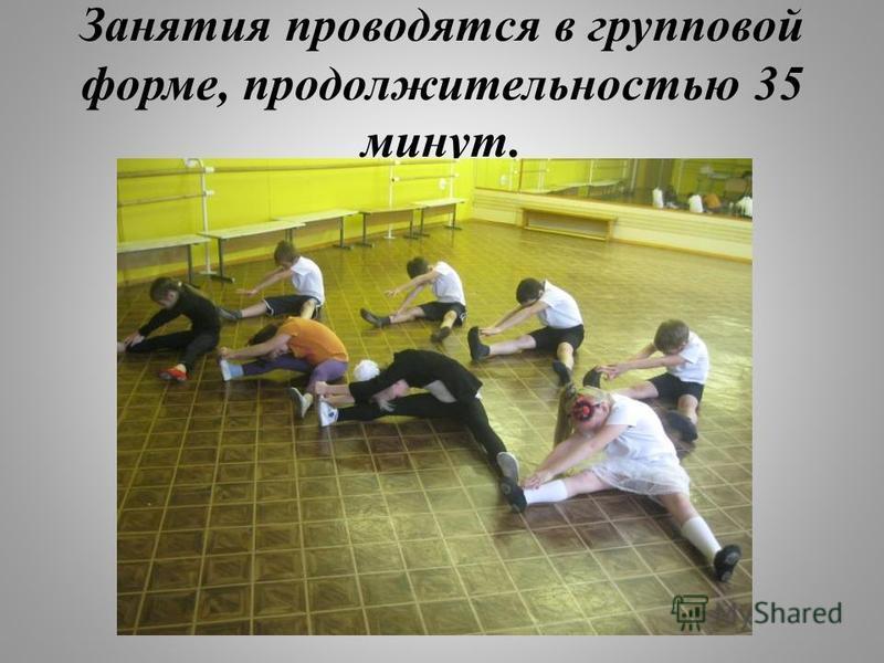 Занятия проводятся в групповой форме, продолжительностью 35 минут.