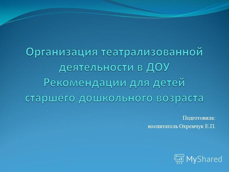 Подготовила: воспитатель Охремчук Е.П.