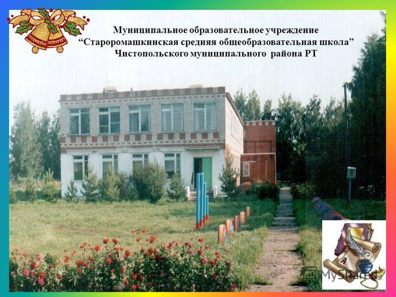 Муниципальное образовательное учреждение Староромашкинская средняя общеобразовательная школа Чистопольского муниципального района РТ