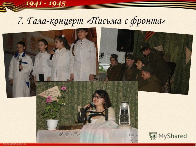 7. Гала-концерт «Письма с фронта»