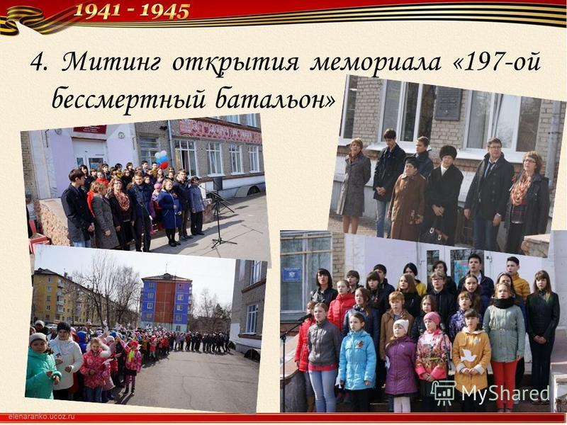 4. Митинг открытия мемориала «197-ой бессмертный батальон»