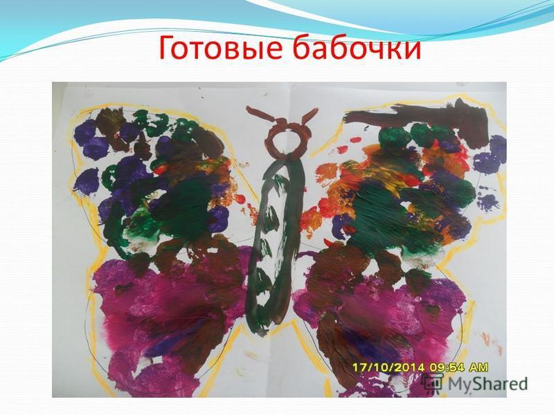 Готовые бабочки