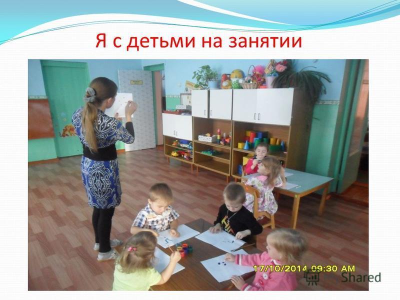 Я с детьми на занятии