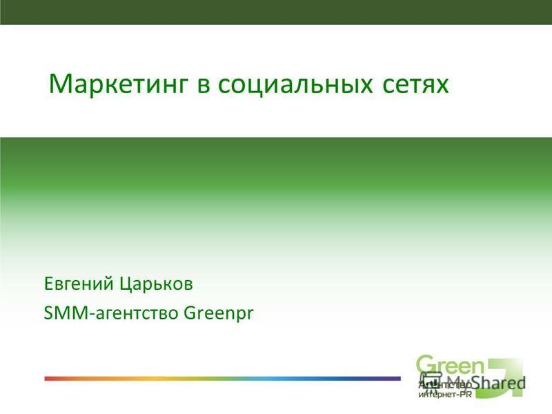 SMM-агентство GreenPR Евгений Царьков SMM-агентство Greenpr Маркетинг в социальных сетях