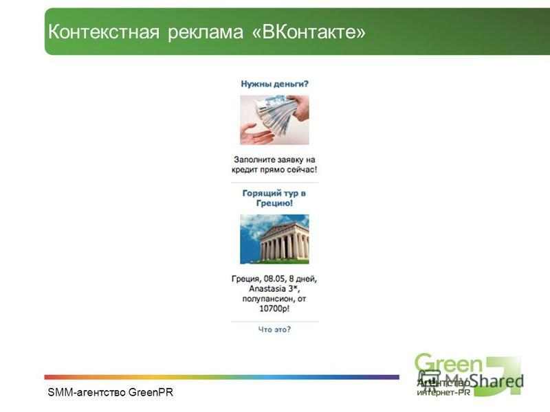 SMM-агентство GreenPR Контекстная реклама «ВКонтакте»