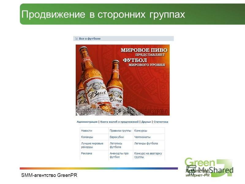 SMM-агентство GreenPR Продвижение в сторонних группах
