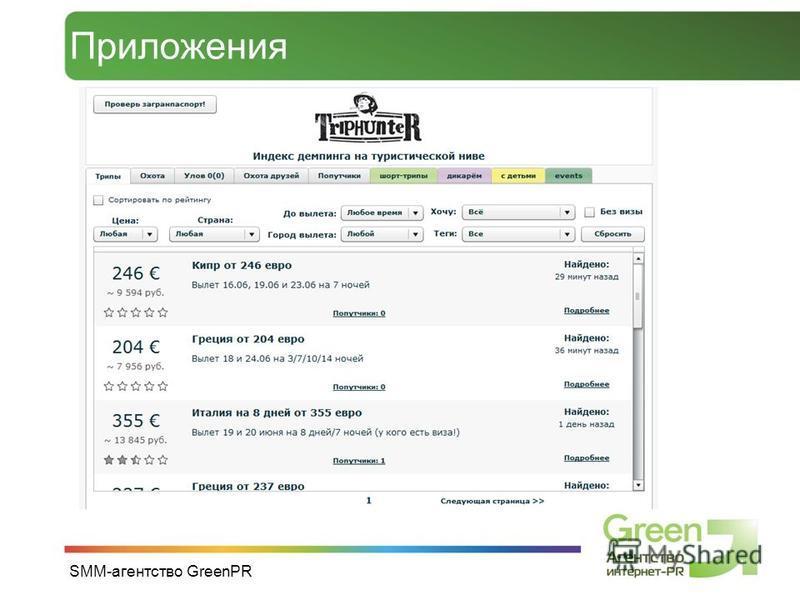SMM-агентство GreenPR Приложения