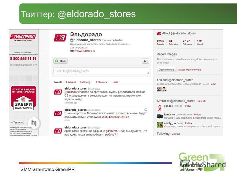 Твиттер: @ eldorado_stores