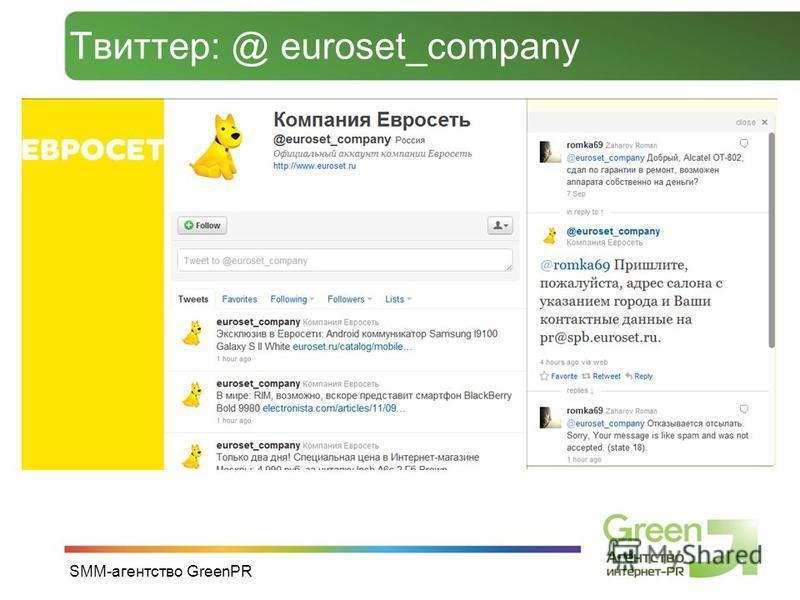 SMM-агентство GreenPR Твиттер: @ euroset_company