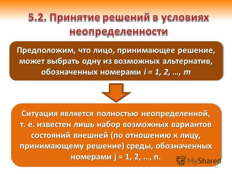 11 Предположим, что лицо, принимающее решение, может выбрать одну из возможных альтернатив, обозначенных номерами i = 1, 2, …, m Ситуация является полностью неопределенной, т. е. известен лишь набор возможных вариантов состояний внешней (по отношению