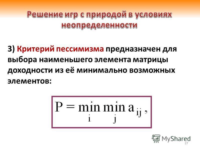 27 3) Критерий пессимизма предназначен для выбора наименьшего элемента матрицы доходности из её минимально возможных элементов: