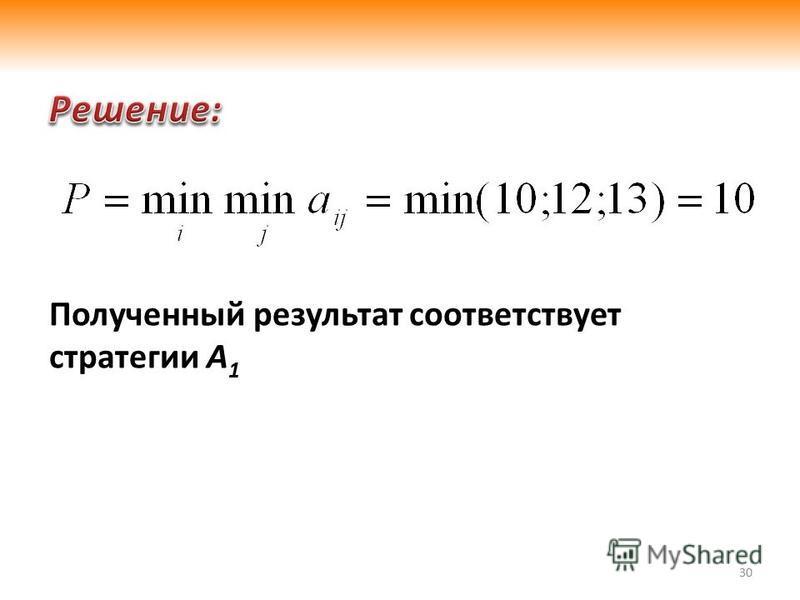 30 3.2. Принятие решений в условиях неопределенности Полученный результат соответствует стратегии А 1