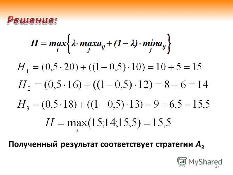 43 Полученный результат соответствует стратегии А 3