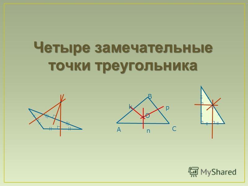 Четыре замечательные точки треугольника А В С k n p О