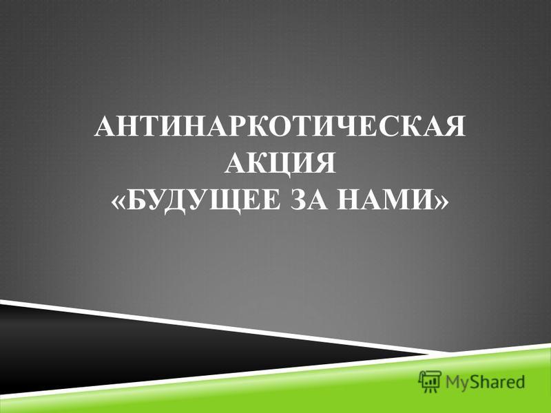 АНТИНАРКОТИЧЕСКАЯ АКЦИЯ «БУДУЩЕЕ ЗА НАМИ»