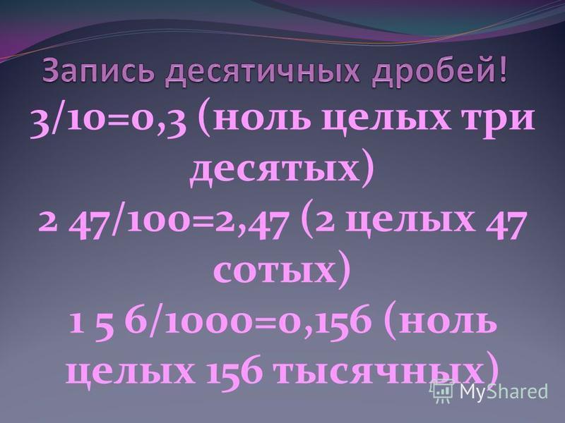 Знаки стоящие в десятичной дроби после запятой называют десятичными знаками. Любую десятичную дробь легко записать в виде обыкновенной дроби (простой или смешанной): 5,025= 5 25/1000=5 1/40
