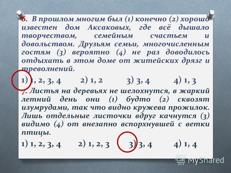6. В прошлом многим был (1) конечно (2) хорошо известен дом Аксаковых, где всё дышало творчеством, семейным счастьем и довольством. Друзьям семьи, многочисленным гостям (3) вероятно (4) не раз доводилось отдыхать в этом доме от житейских дрязг и трев