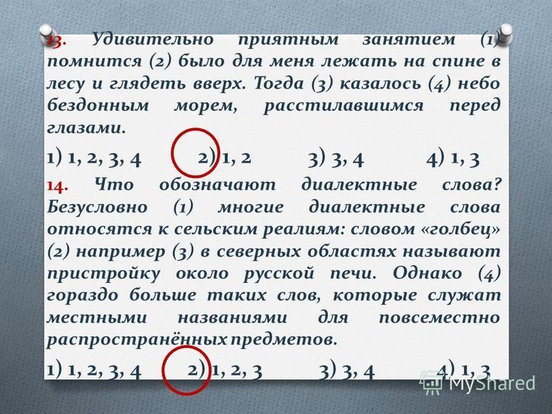 13. Удивительно приятным занятием (1) помнится (2) было для меня лежать на спине в лесу и глядеть вверх. Тогда (3) казалось (4) небо бездонным морем, расстилавшимся перед глазами. 1) 1, 2, 3, 4 2) 1, 2 3) 3, 4 4) 1, 3 14. Что обозначают диалектные сл