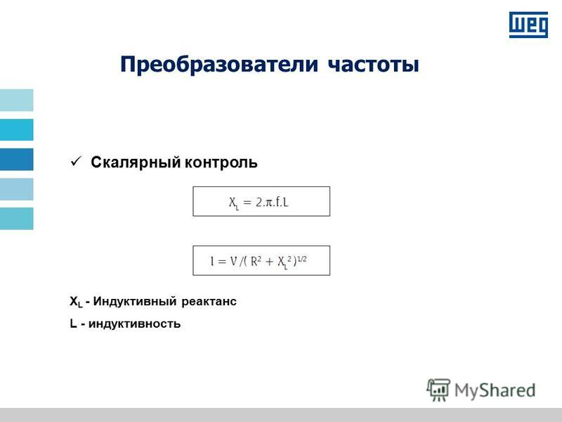 Скалярный контроль X L - Индуктивный реактанс L - индуктивность
