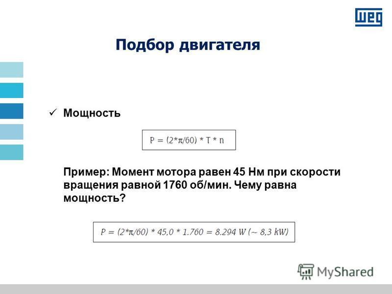 Подбор двигателя Мощность Пример: Момент мотора равен 45 Нм при скорости вращения равной 1760 об/мин. Чему равна мощность?