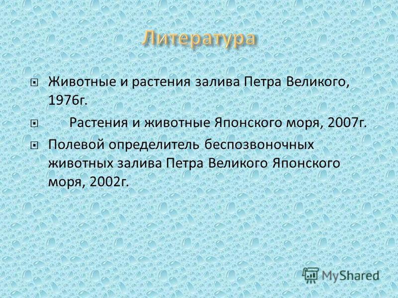 Животные и растения залива Петра Великого, 1976 г. Растения и животные Японского моря, 2007 г. Полевой определитель беспозвоночных животных залива Петра Великого Японского моря, 2002 г.