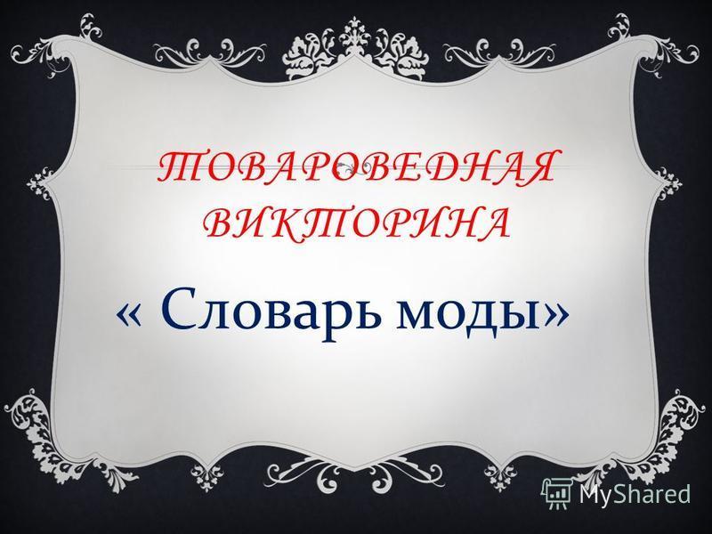 ТОВАРОВЕДНАЯ ВИКТОРИНА « Словарь моды »