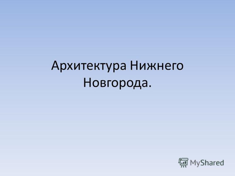 Архитектура Нижнего Новгорода.
