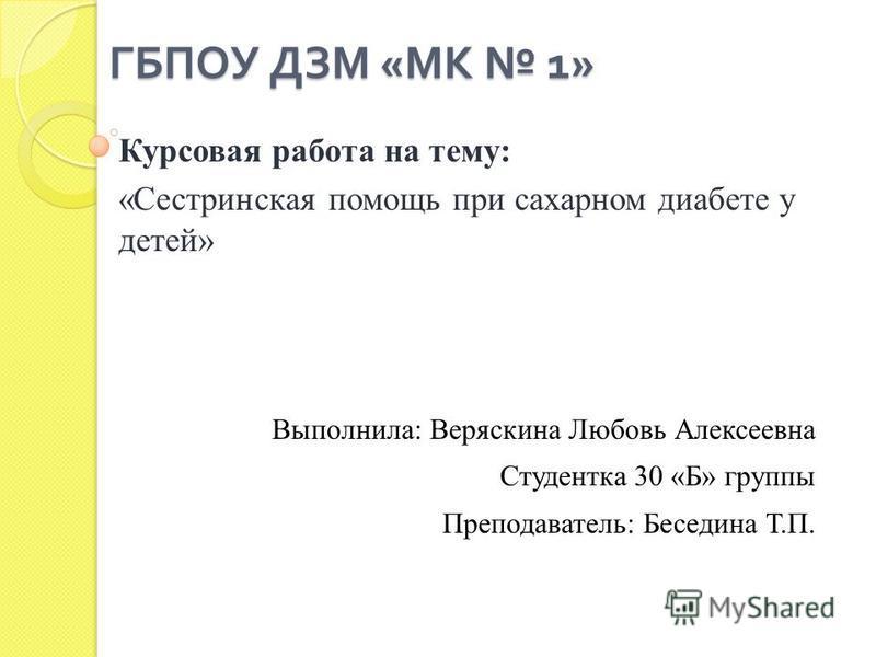 Презентация на тему ГБПОУ ДЗМ МК Курсовая работа на тему  1 ГБПОУ