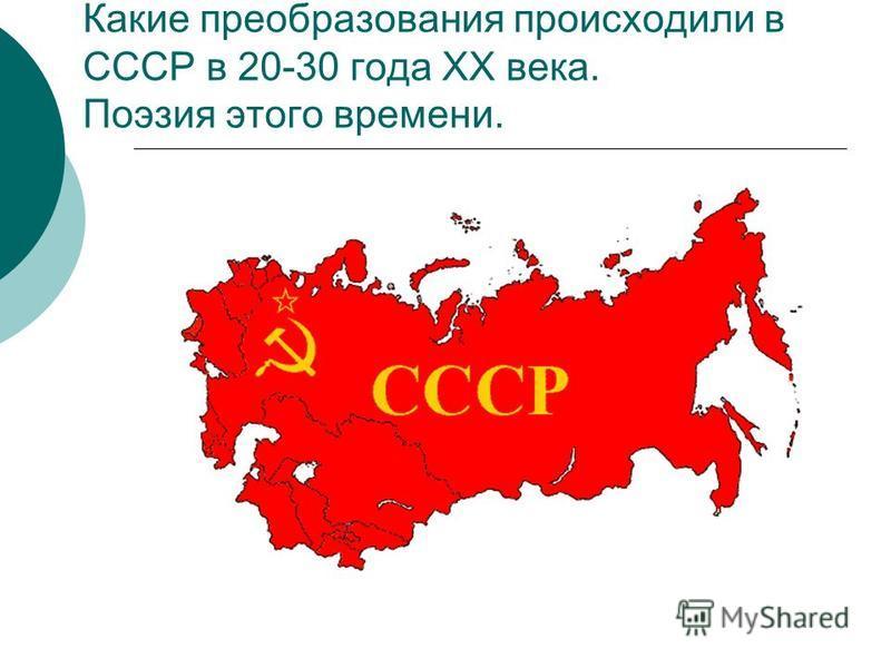 Какие преобразования происходили в СССР в 20-30 года XX века. Поэзия этого времени.