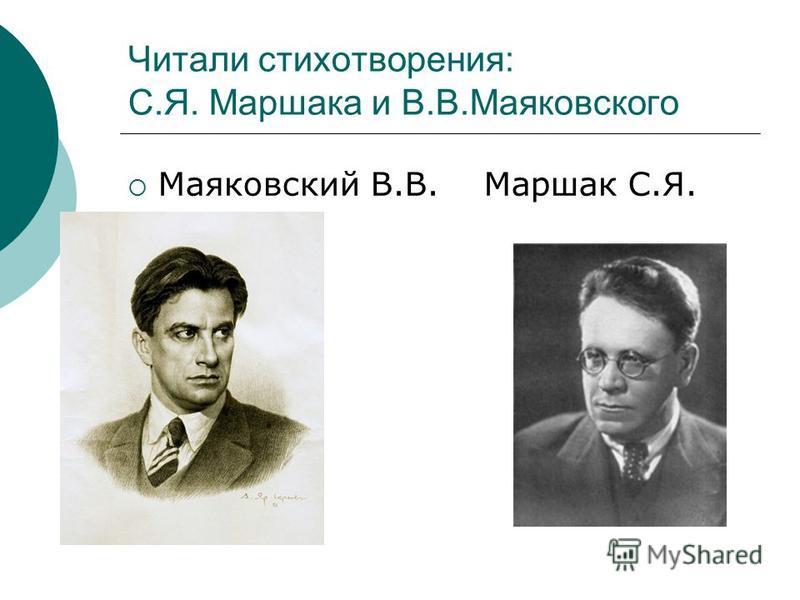 Читали стихотворения: С.Я. Маршака и В.В.Маяковского Маяковский В.В. Маршак С.Я.