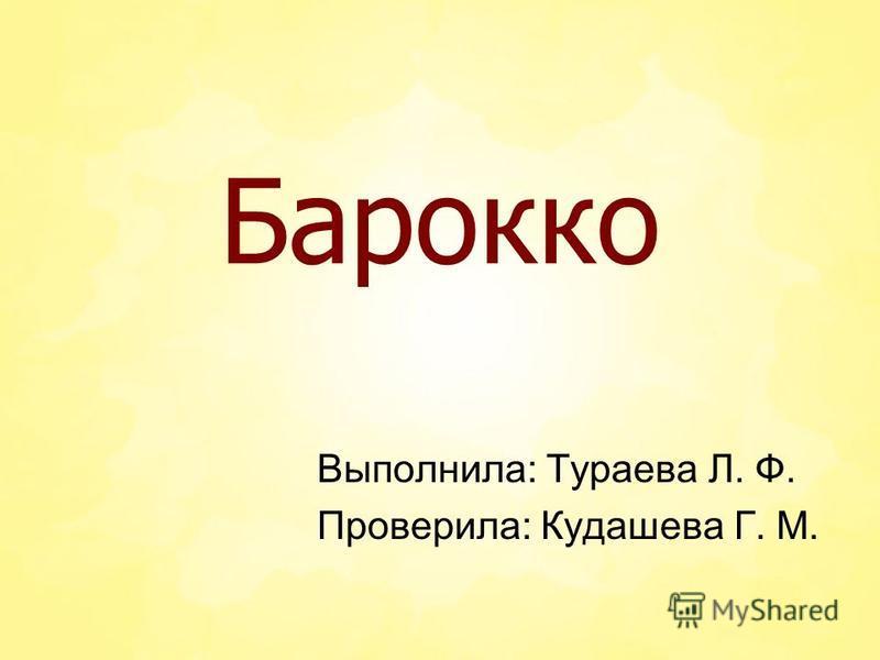 Бароко Выполнила: Тураева Л. Ф. Проверила: Кудашева Г. М.