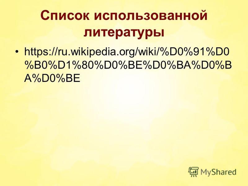 Список использованной литературы https://ru.wikipedia.org/wiki/%D0%91%D0 %B0%D1%80%D0%BE%D0%BA%D0%B A%D0%BE