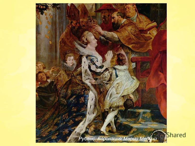 Рубенс. Коронация Марии Медичи