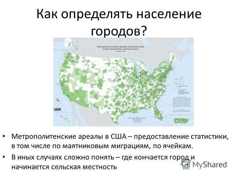 Как определять население городов? Метрополитенские ареалы в США – предоставление статистики, в том числе по маятниковым миграциям, по ячейкам. В иных случаях сложно понять – где кончается город и начинается сельская местность