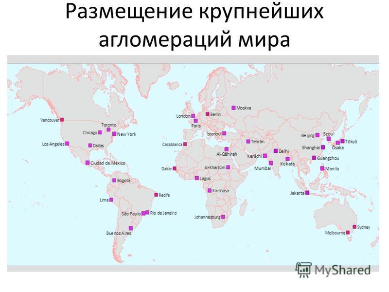 Размещение крупнейших агломераций мира