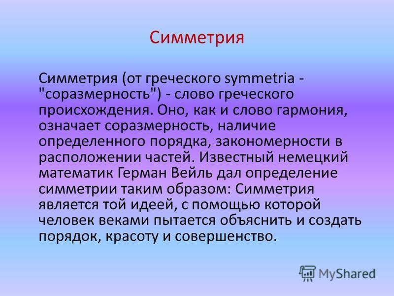 Симметрия Симметрия (от греческого symmetria -