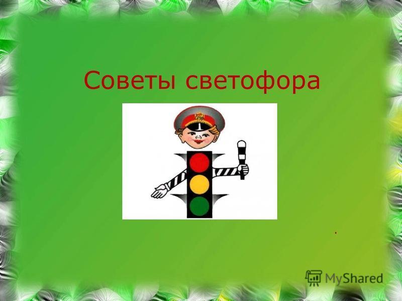 Советы светофора.