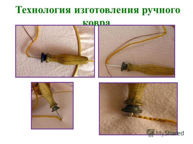 Технология изготовления ручного ковра