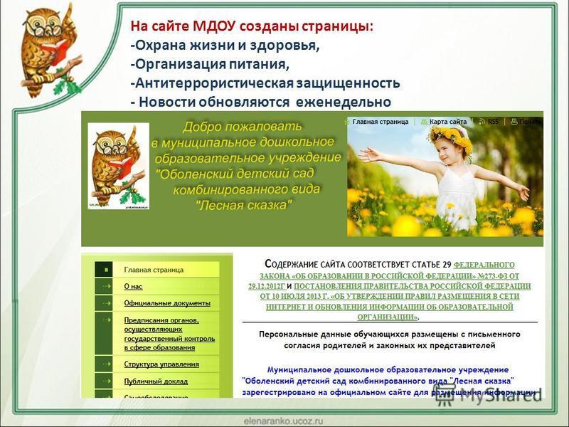 На сайте МДОУ созданы страницы: -Охрана жизни и здоровья, -Организация питания, -Антитеррористическая защищенность - Новости обновляются еженедельно