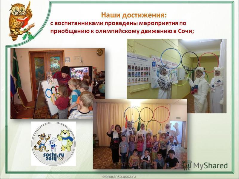 с воспитанниками проведены мероприятия по приобщению к олимпийскому движению в Сочи;