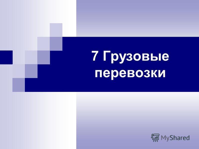 7 Грузовые перевозки