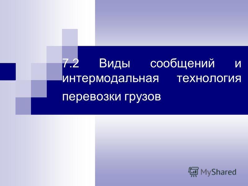 7.2 Виды сообщений и интермодальная технология перевозки грузов
