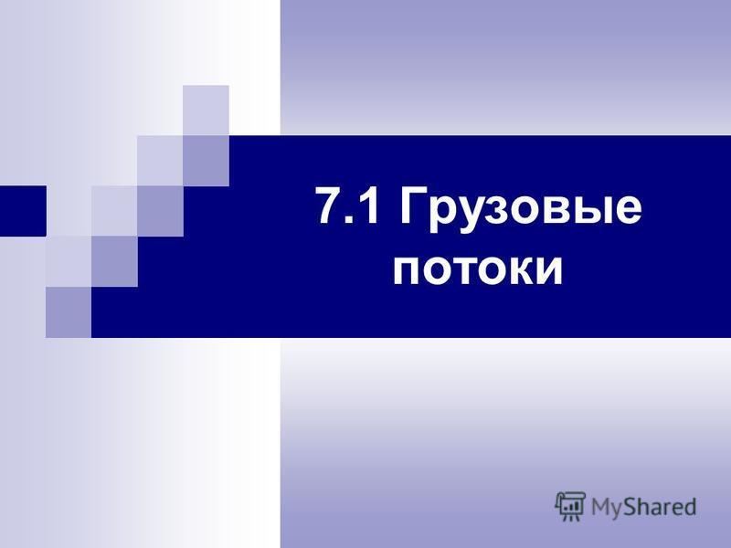 7.1 Грузовые потоки